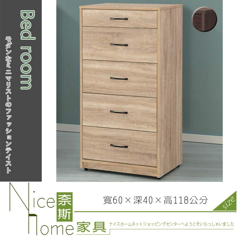 奈斯家具nice200-6-hk 橡木/胡桃2尺小五斗櫃