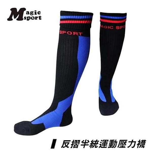 【南紡購物中心】【美肌刻】半統反摺基礎壓力運動襪 JG-742