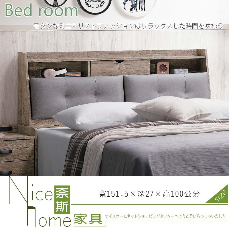 奈斯家具nice110-1-hk 艾灰爾5尺床頭