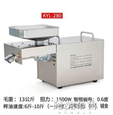 榨油機 康油來家用全自動小型自能溫控商用中型油坊冷熱雙榨不銹鋼榨油機 MKS阿薩布魯