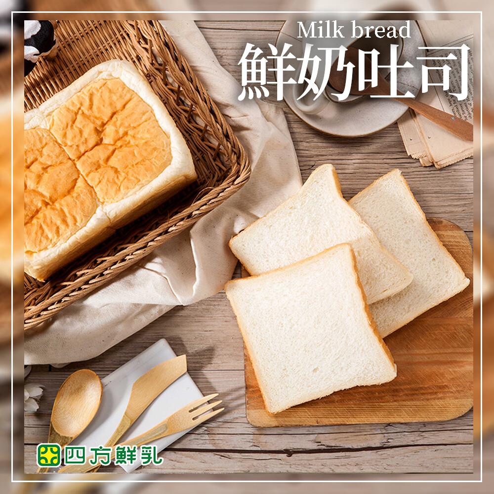 四方鮮乳鮮奶吐司(切片)28015g/袋