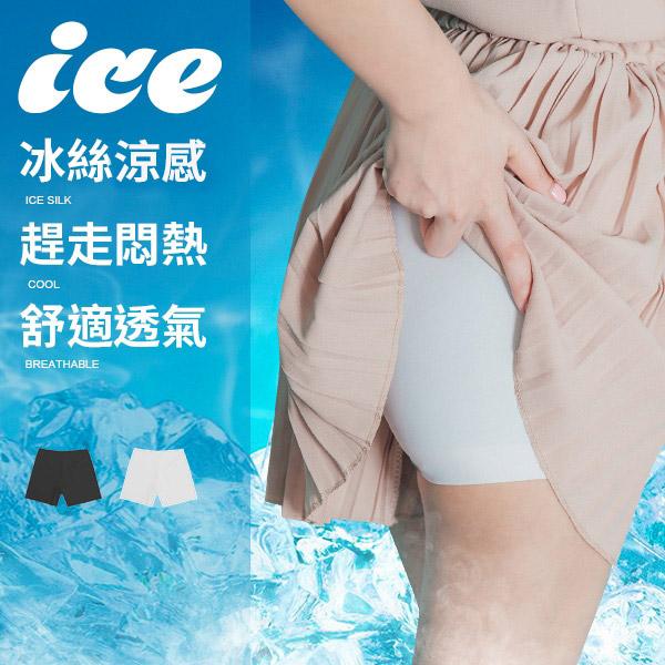 ◆PUFII-安全褲 彈力無縫防走光冰絲透氣安全褲 2色- 0504 現+預 春【CP9126】