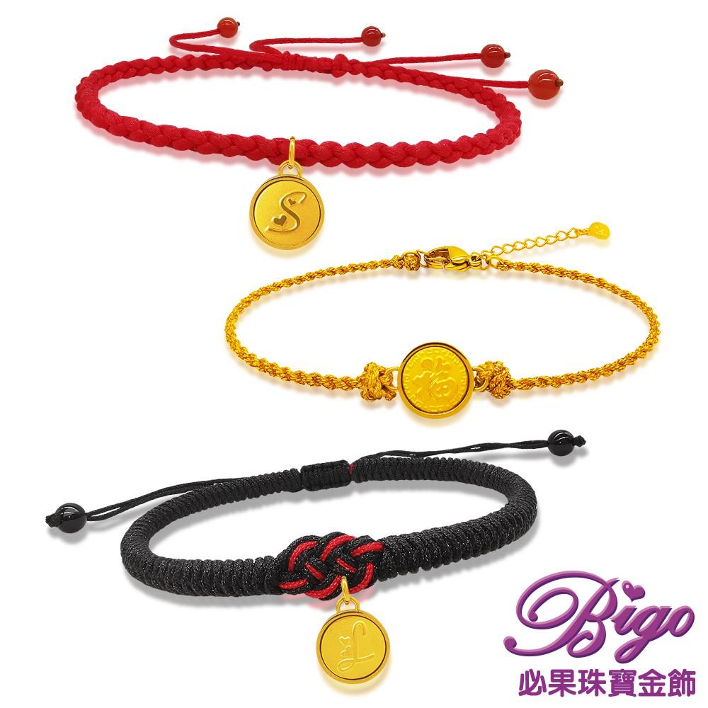 BIGO必果珠寶金飾 字母心語 999千足黃金開運編繩手鍊(5選1)