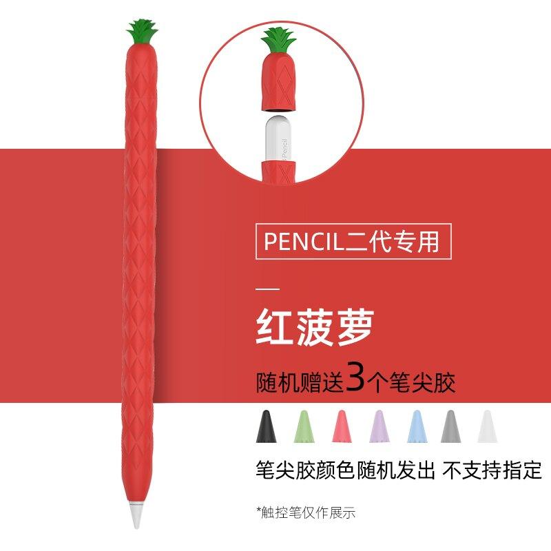 ipad筆套 蘋果筆Apple Pencil一代筆套ipencil筆保護套筆尖防丟筆帽pro貼紙2代收納盒二代硅膠筆袋ipad手寫筆配件筆盒【DD35075】