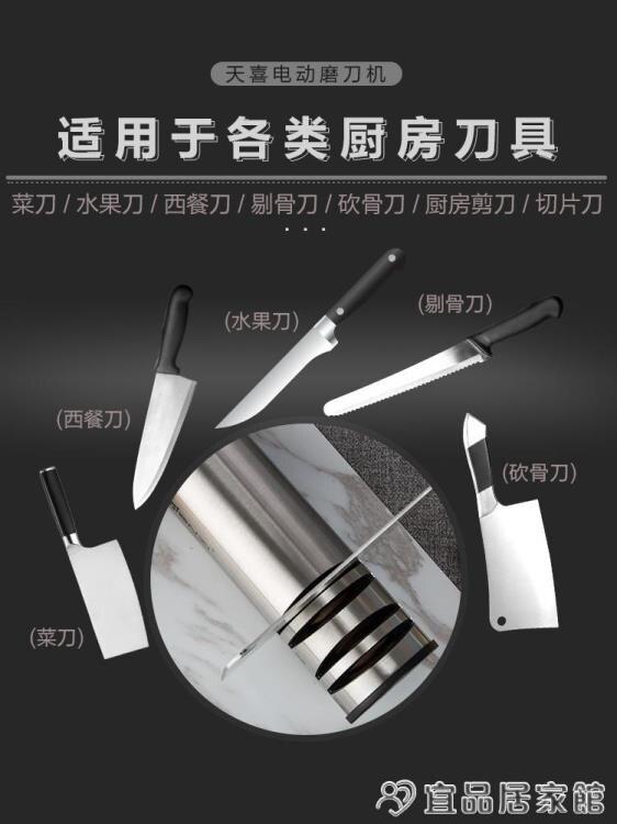 磨刀器 天喜電動磨刀器家用小型多功能磨菜刀神器全自動磨刀機快速磨刀石 宜品