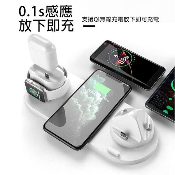 六合一 無線充電器 7Plus