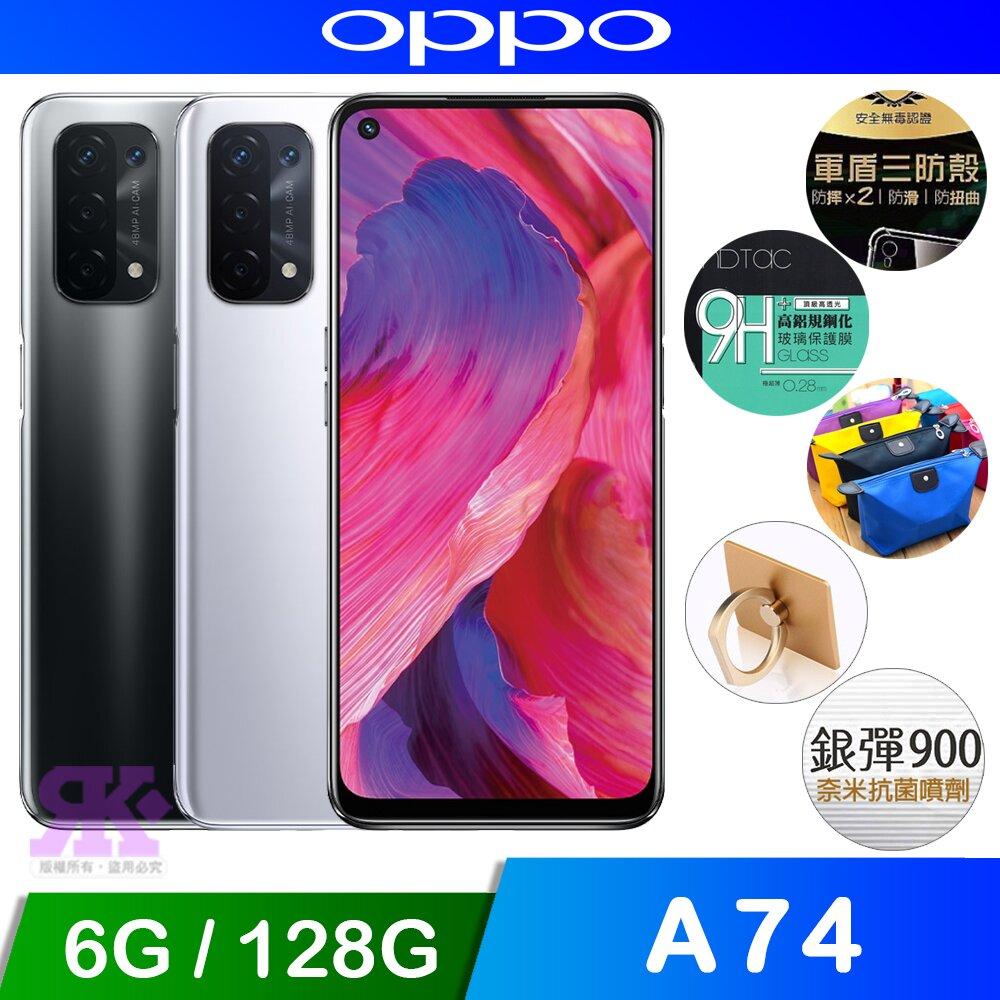 OPPO A74 5G (6G /128G) 6.5吋四鏡頭智慧機-贈空壓殼+滿版玻保+其它贈品