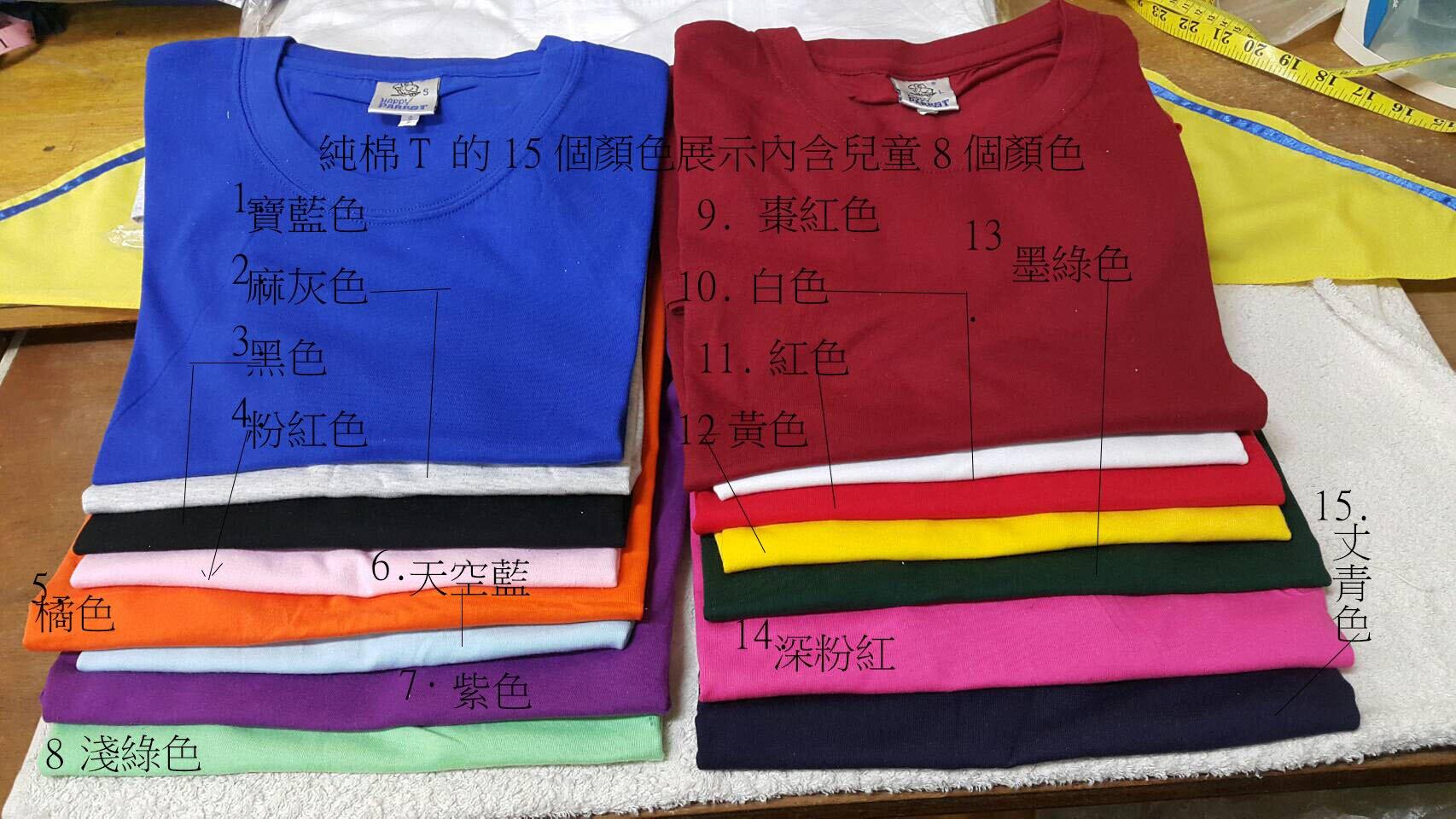 短袖精梳純棉小朋友圓領T恤- 粉紅色, 另外還有7個顏色選購,歡迎團購和團服專業訂製