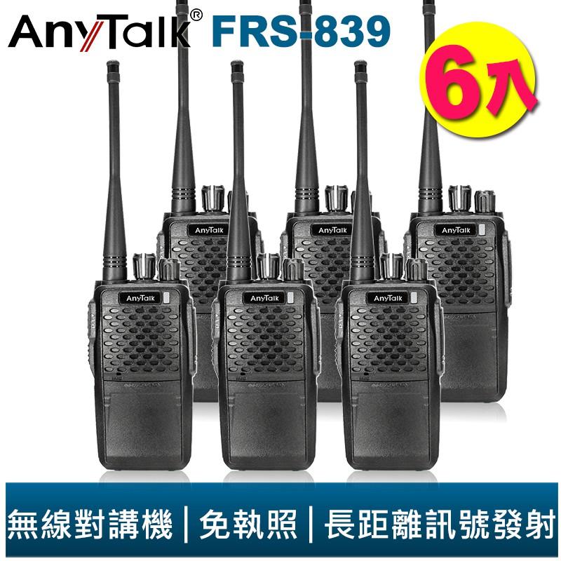 【AnyTalk】FRS-839 6入 遠距離 業務型 無線電對講機 車隊 露營 保全 工地 NCC認證 免執照