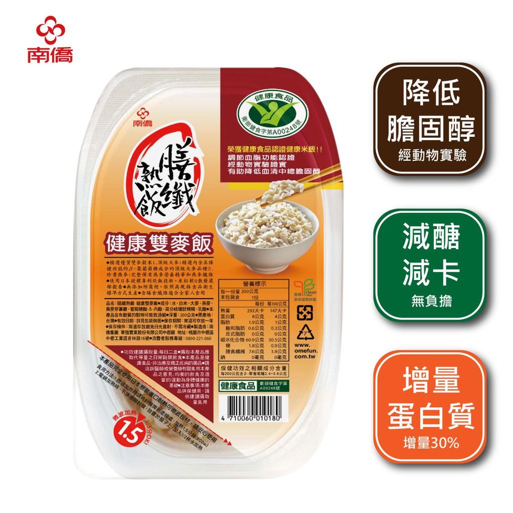 【南僑】膳纖熟飯 健康雙麥飯 [24盒/1箱] 增肌減醣熟飯(最佳賞味期限2021/07/07)即期良品