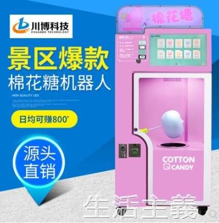 棉花糖機 全自動花式棉花糖機器人景區商場創業項目自助掃碼售賣棉花糖商用 MKS生活主義