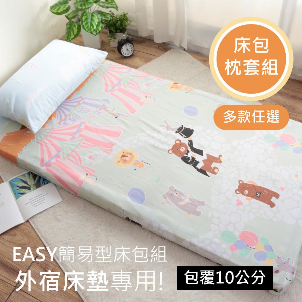 床包組 / 簡式床包枕套組 / 床墊套換洗布套 / 單人3x6.2尺(不含床墊)