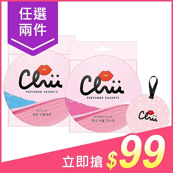 (任2件$99)CHU 戀愛能量衣物香氛袋(3入) 款式可選【小三美日】