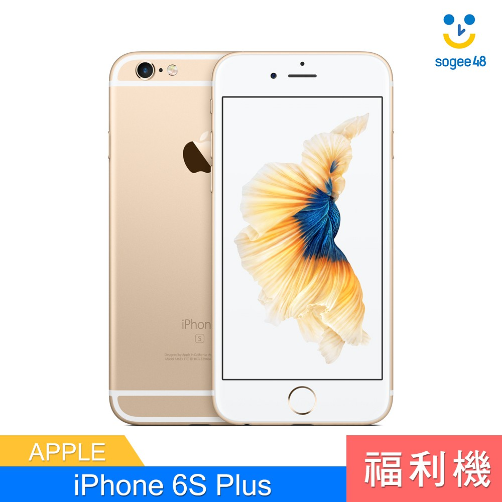 【Apple】iPhone 6S Plus 64GB【福利機】