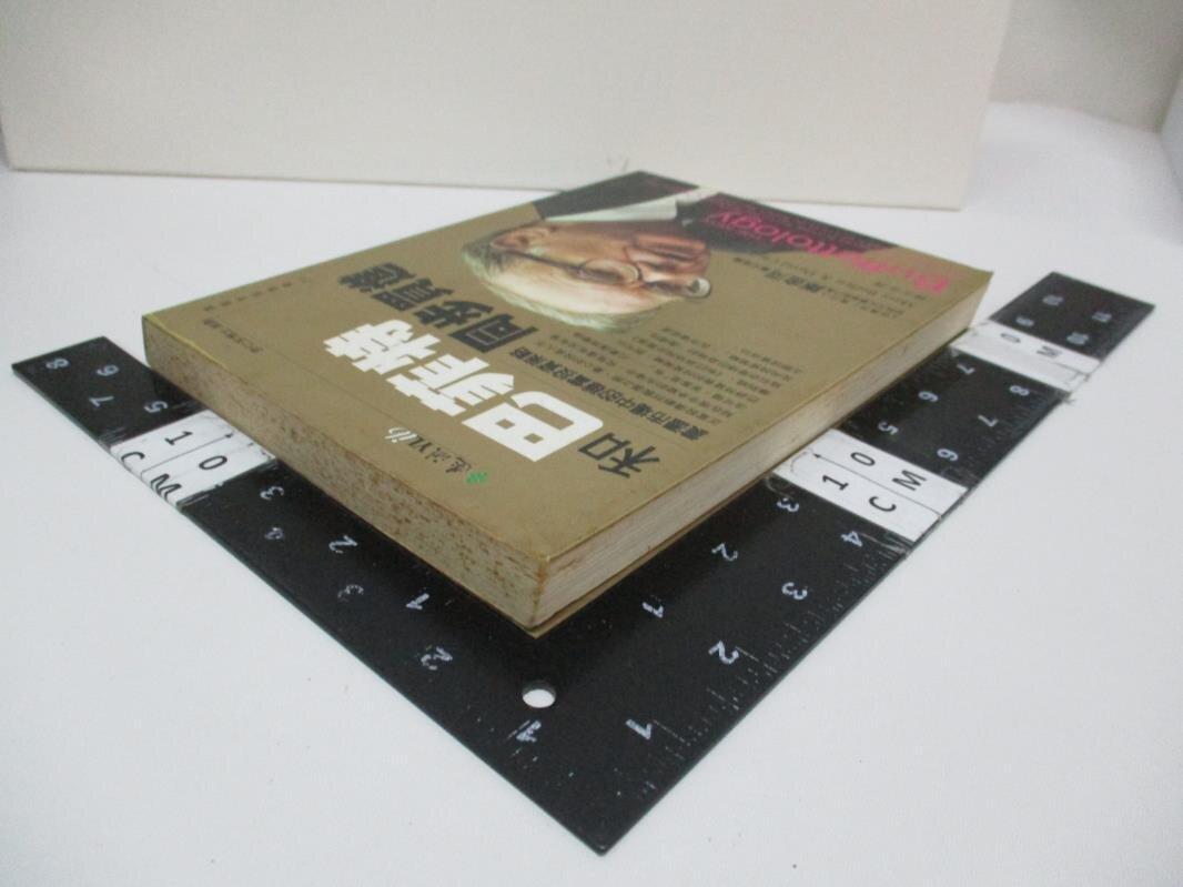 【書寶二手書T1/投資_CP3】和巴菲特同步買進_瑪麗‧巴菲特