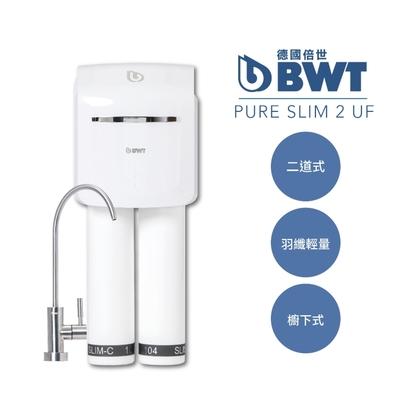 [買就送] BWT德國倍世 PURE SLIM生飲水淨水器 SLIM 2-UF