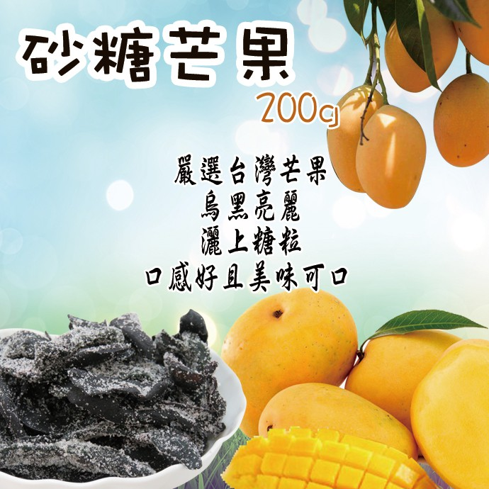 【寶島蜜見】砂糖芒果 200公克(全素)●寶島蜜餞●黑芒果乾 芒果 糖酥芒果