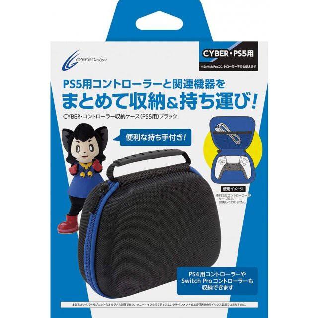 Cyber日本原裝PS5周邊 DS5控制器收納盒 DS5/DS4/PRO手把通用【魔力電玩】