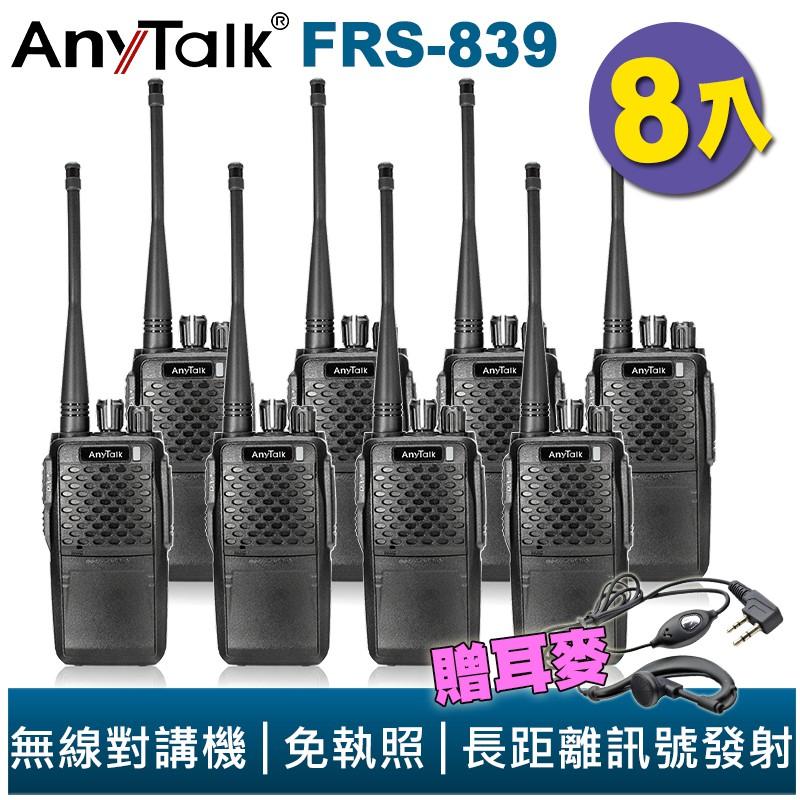 【AnyTalk】FRS-839 贈耳麥 8入 遠距離 業務型 無線電對講機 車隊 露營 保全 NCC認證 免執照