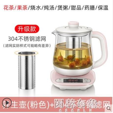 養生壺 小熊養生壺0.8L升迷妳小容量辦公室全自動mini小型玻璃電煮花茶器 阿薩布魯