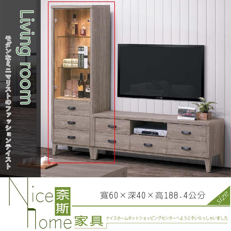奈斯家具nice111-3-hk 艾灰爾展示櫃