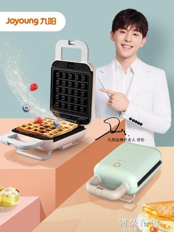 早餐機 九陽三明治早餐機輕食華夫餅機T1家用多功能加熱吐司壓烤機一人食 MKS阿薩布魯