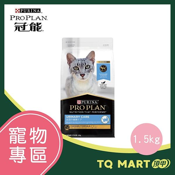 冠能成貓泌尿保健配方1.5kg【TQ MART】