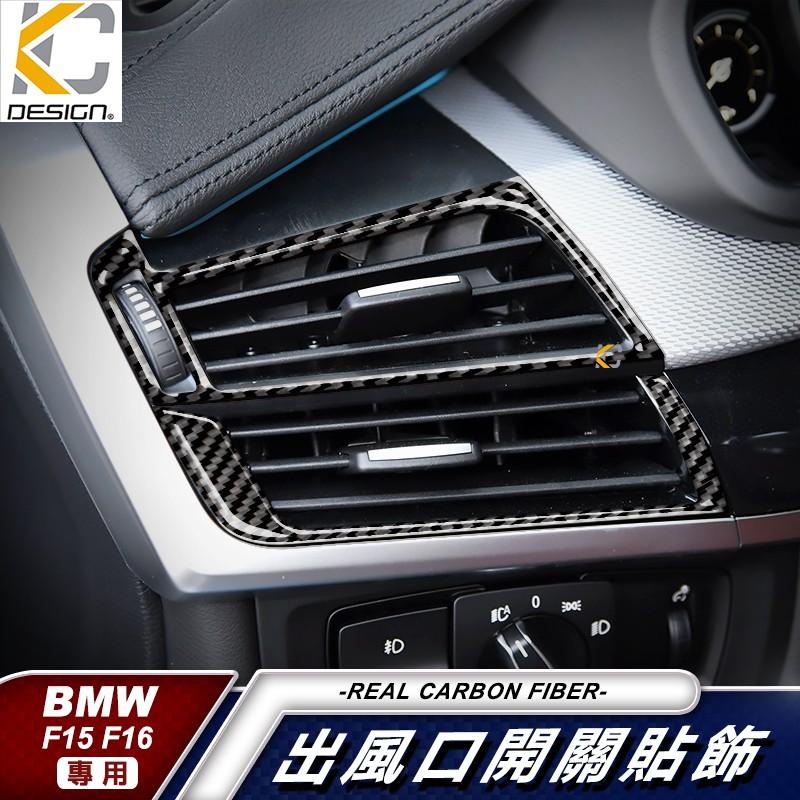 真碳纖維 寶馬 BMW 出風口 x5 x6 F15 F16 冷氣 空調貼 卡夢 框 卡夢內裝 碳纖維 汽車百貨 20i