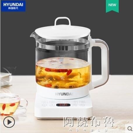 養生壺 韓國現代養生壺家用多功能辦公室小型玻璃煮茶壺全自動燒水花茶壺 阿薩布魯