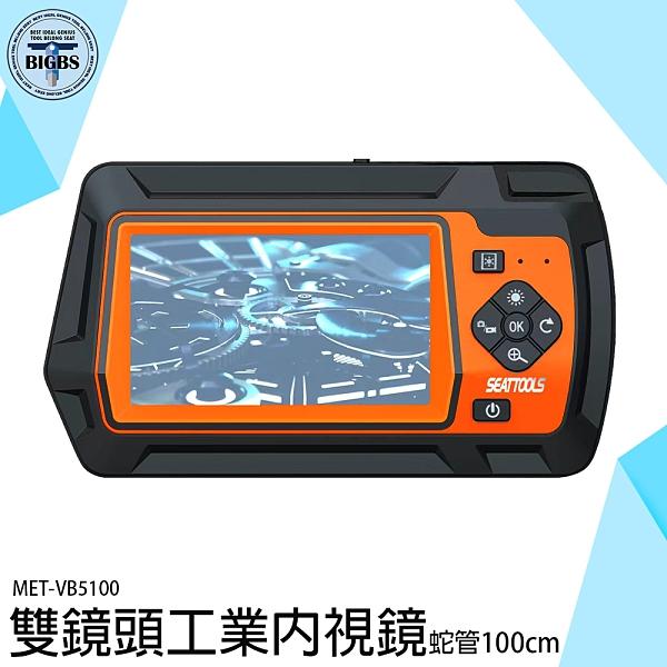 管道攝像機 高畫質攝影頭 IP67防水 機械探測 MET-VB5100 高清防水管道工業內窺鏡 攝像探頭
