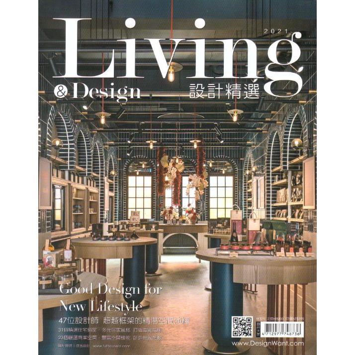 設計精選2021 -Living & Design