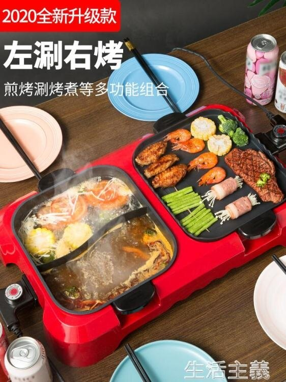 電烤盤 電火鍋燒烤一體鍋鴛鴦涮烤鍋韓式烤肉鍋可分離電烤爐烤肉盤電烤盤 MKS生活主義
