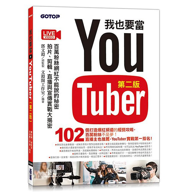 我也要當 YouTuber(第二版):百萬粉絲網紅不能說的秘密 - 拍片、剪輯、直播與宣傳實戰大揭密<啃書>