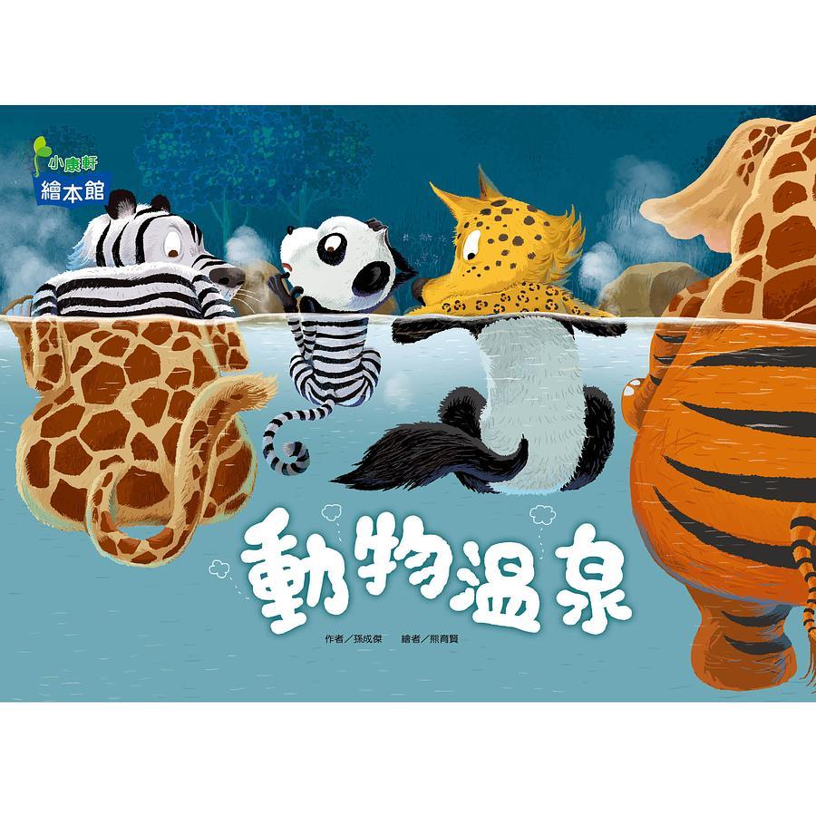 《 小康軒 》動物溫泉 東喬精品百貨