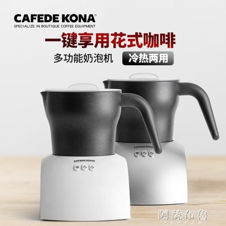 奶泡機 CAFEDE KONA 冷熱兩用自動打卡布奇諾奶沫器 奶泡機 電動打奶泡壺 阿薩布魯
