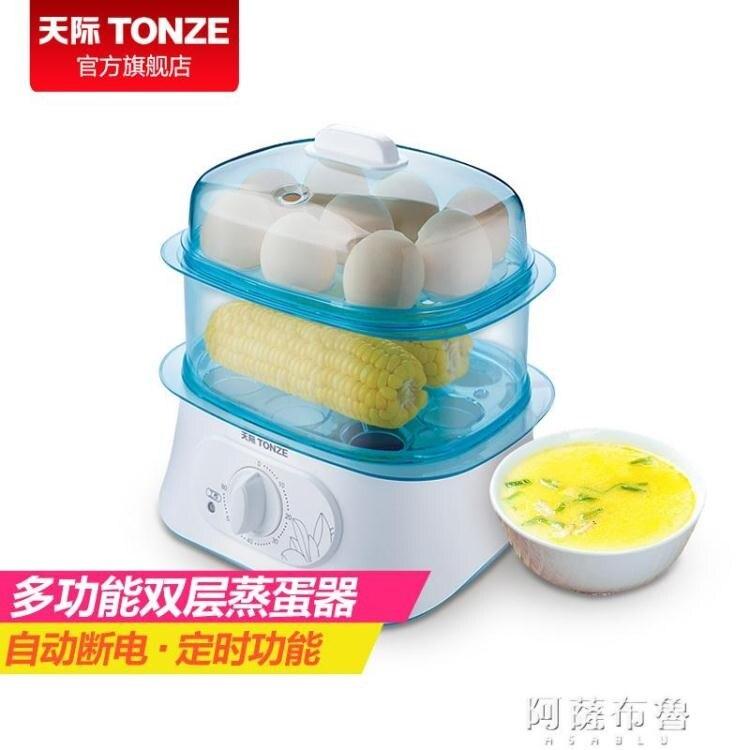 煮蛋器 天際煮蛋器 家用蒸蛋器 定時雙層蒸菜多功能自動斷電蒸鍋早餐神器 阿薩布魯