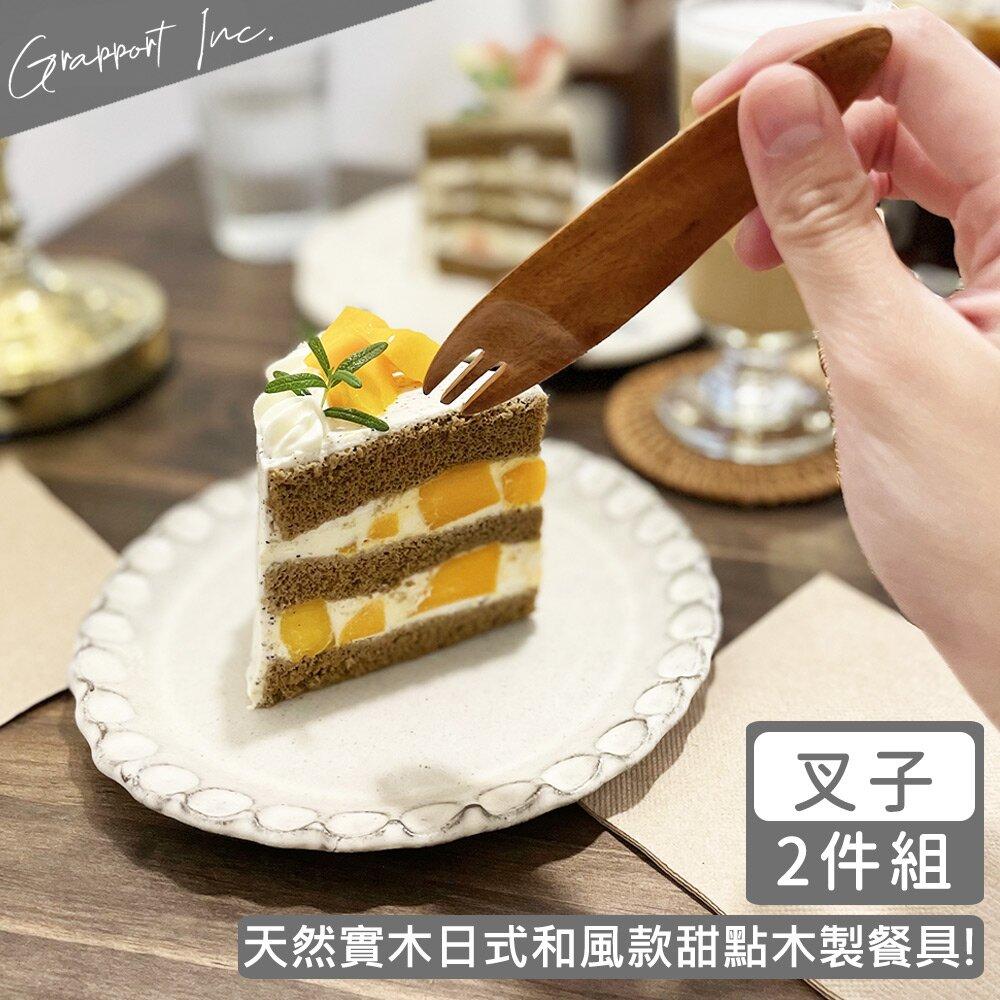 【GRAPPORT】日式和風款甜點木製叉子14CM-2件組