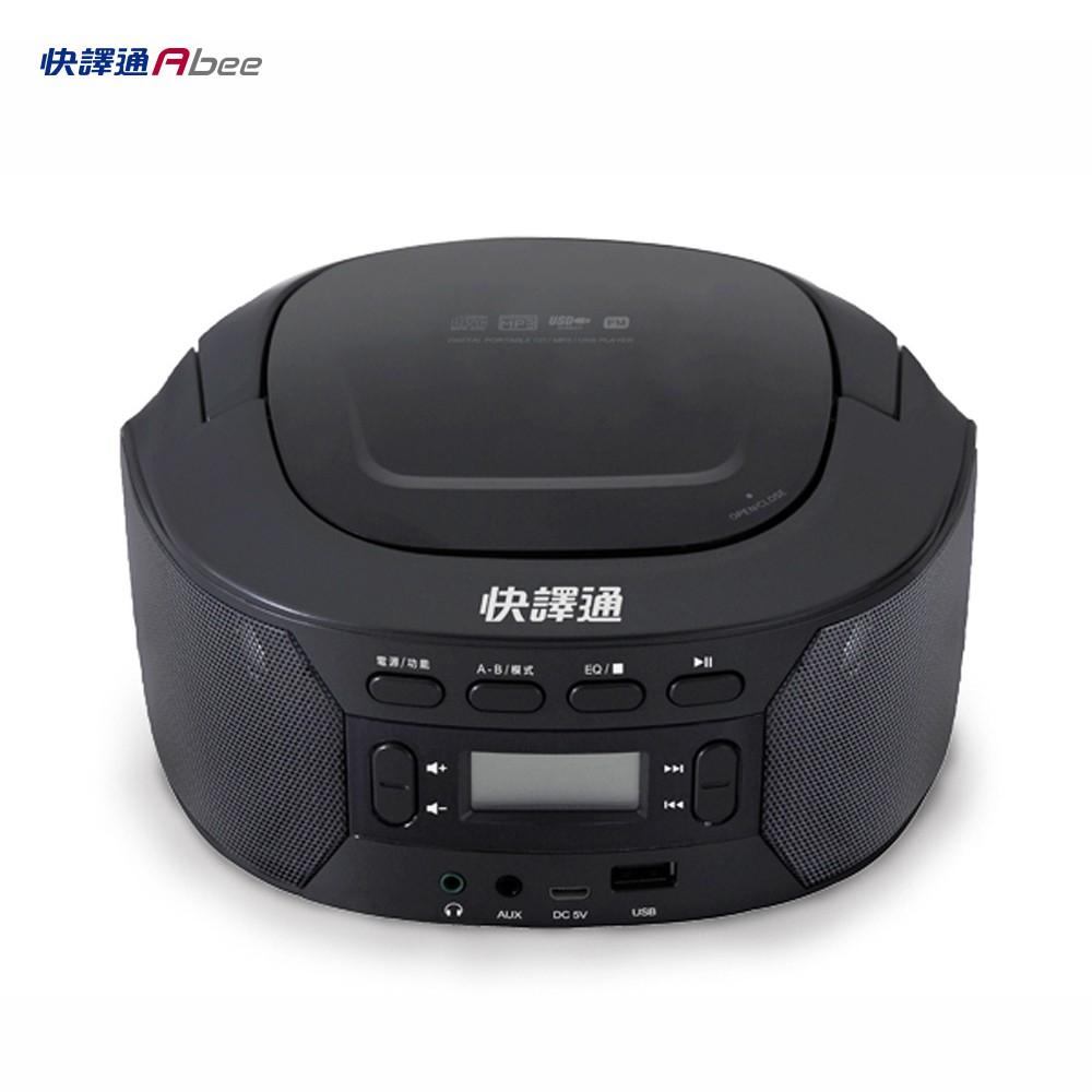【Abee快譯通】手提CD立體聲音響 CD18