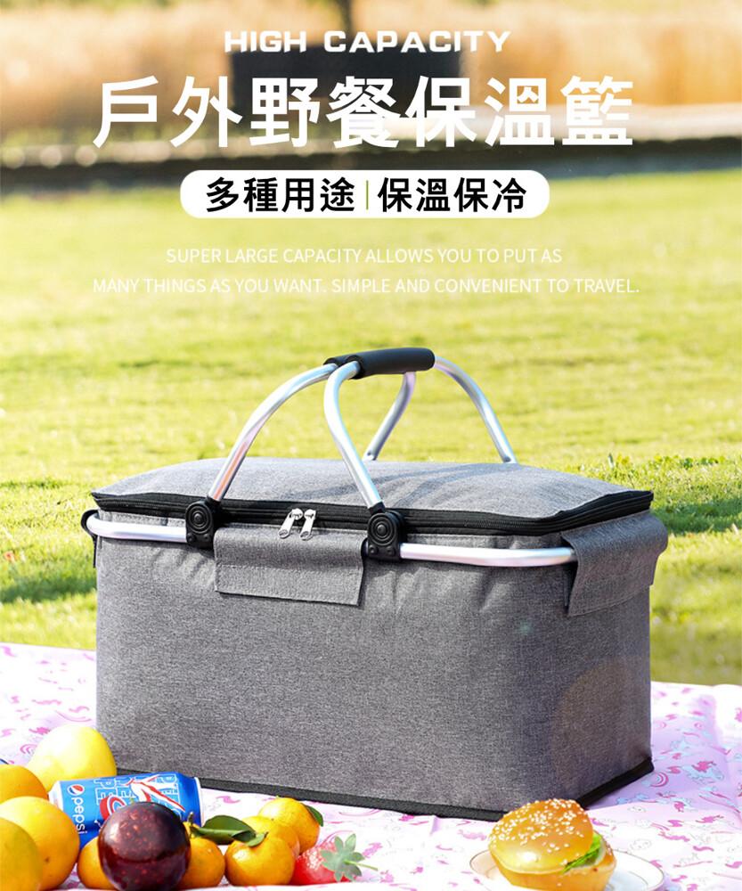 荷生活陽離子面料折疊保溫箱野餐盒 (大號) 加粗鋁合金骨架升級保冷層