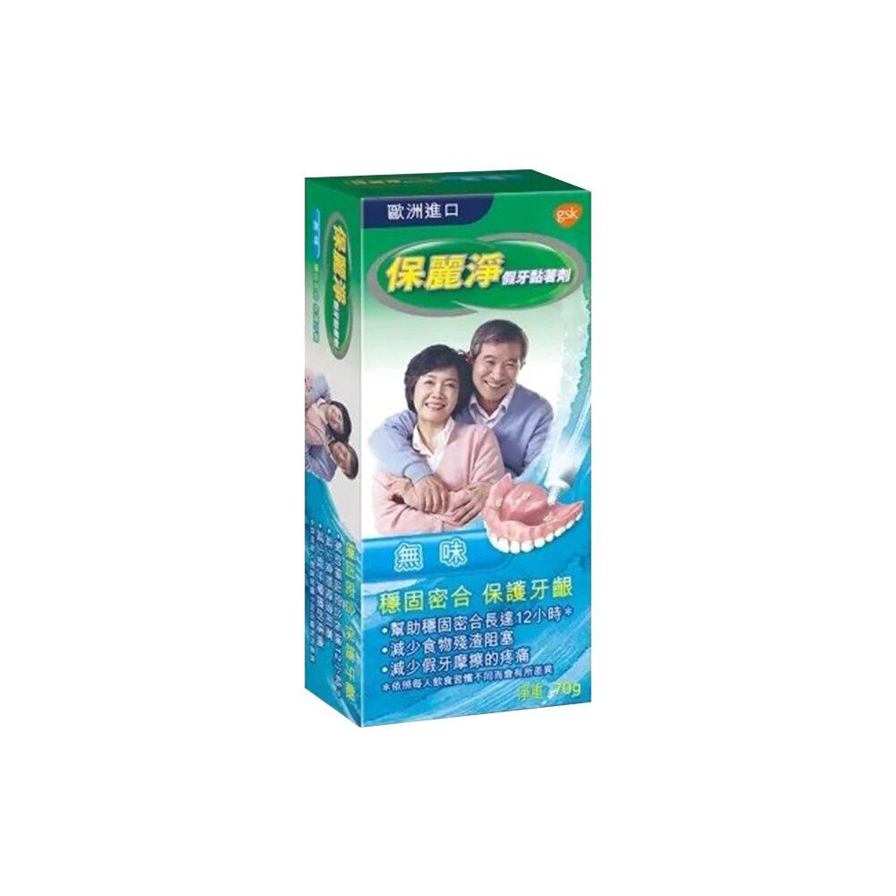 保麗淨 假牙黏著劑 無味 70g ◆丞陽健康生活館◆