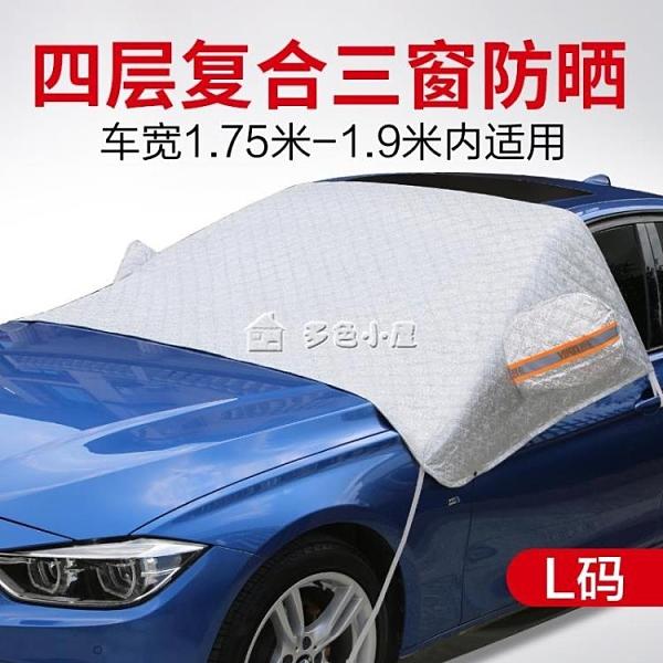 汽車防曬罩汽車防曬隔熱遮陽擋前擋風玻璃小車窗簾風擋通用神器遮光板太 多色小屋