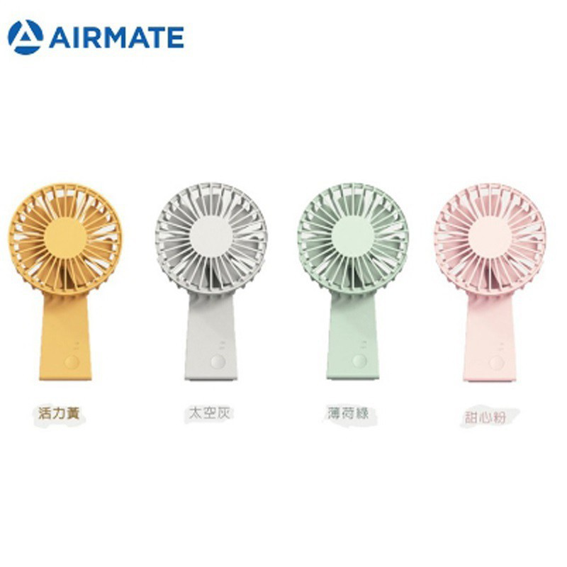 AIRMATE艾美特 USB垂直翻轉手持充電拉風扇 (隨機出貨不挑色) 蝦皮直送 現貨