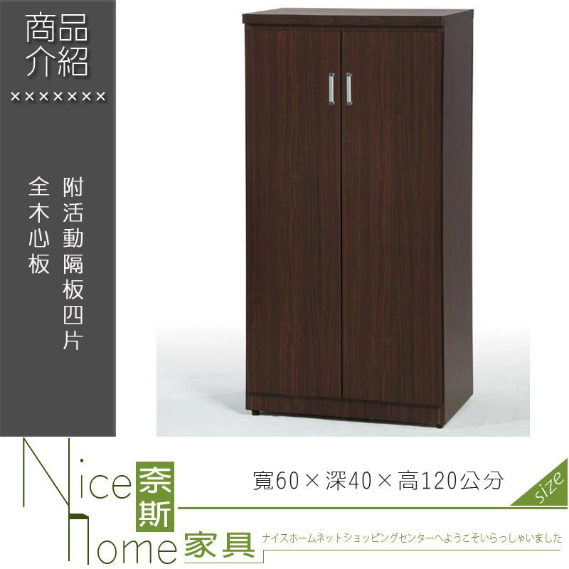 奈斯家具nice487-2-hk 艾爾利胡桃色2尺鞋櫃