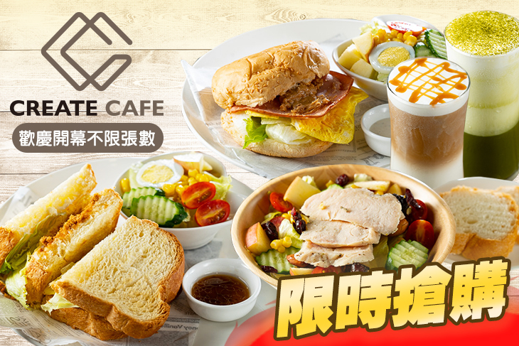 【台中】CREATE CAFE #GOMAJI吃喝玩樂券#電子票券#美食餐飲
