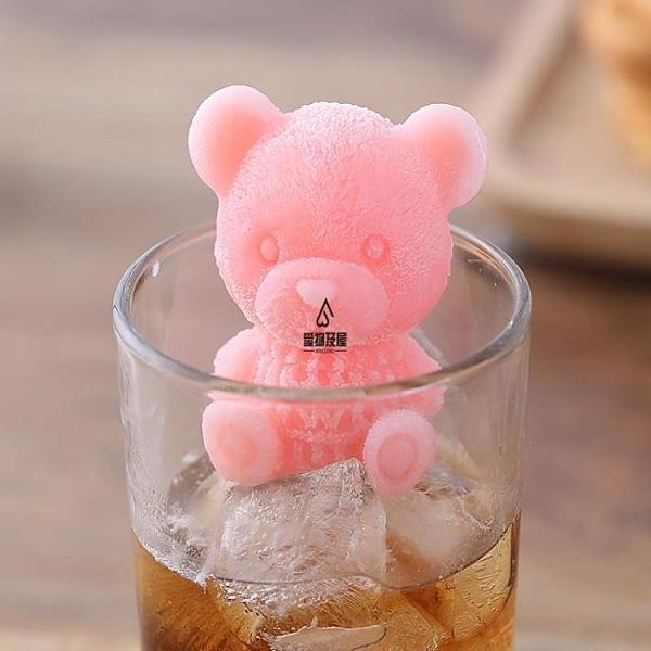 小熊冰塊模具可愛立體硅膠冰格制冰盒凍冷凍咖啡奶茶巧克力冰雕模【愛物及屋】