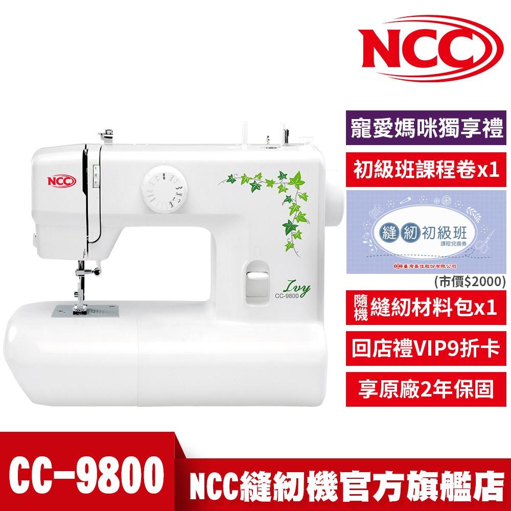 【NCC】IVY 艾薇實用型縫紉機 CC-9800(限時下殺再贈縫紉好禮/蝦幣回饋5%)