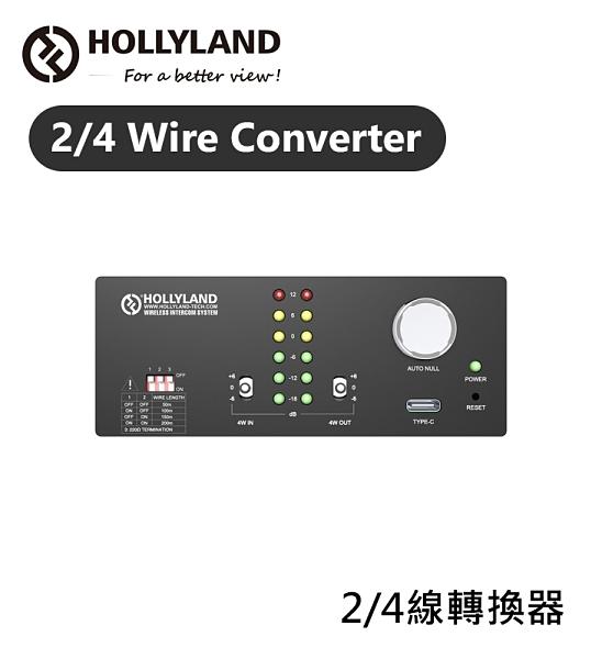 【EC數位】HOLLYLAND 2/4 Wire Converter 2/4線訊號轉換器 訊號轉換 XLR 對講機