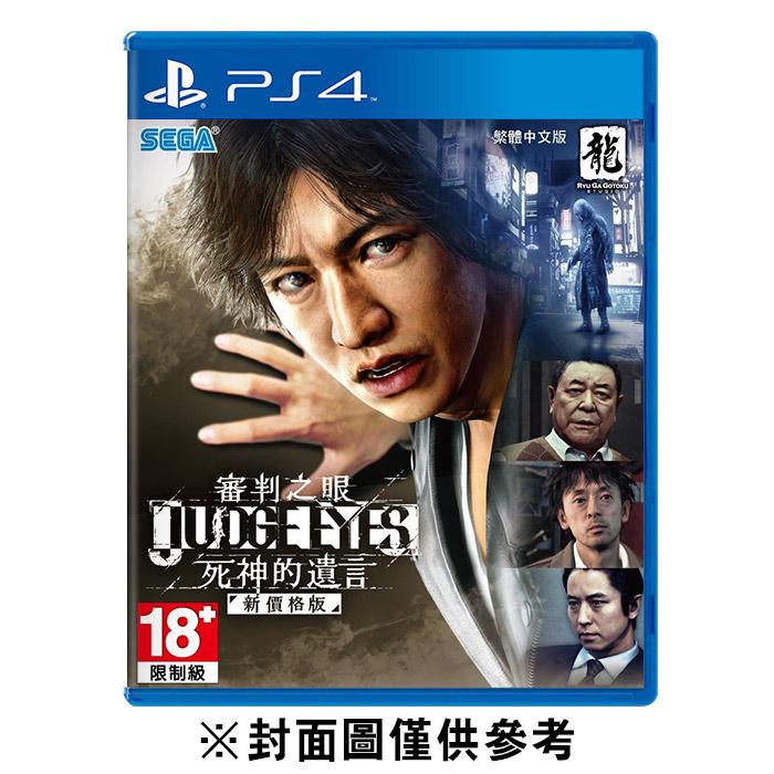 【PS4】審判之眼:死神的遺言 Remastered 《中文版》
