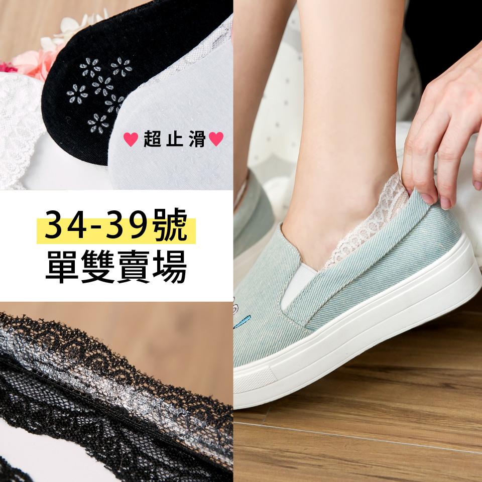 【34~39號適穿】Ann'S 單雙-花邊蕾絲不脫落隱形襪-隨機色