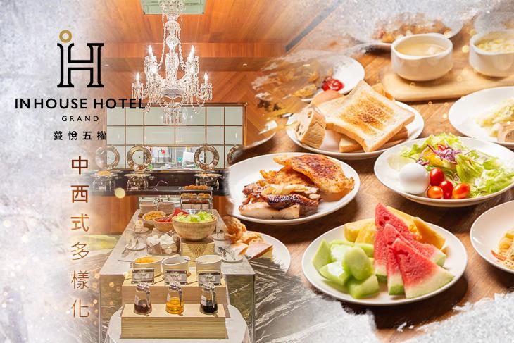 【台中】薆悅酒店經典館-INN CAFE(五權路) #GOMAJI吃喝玩樂券#電子票券#美食餐飲